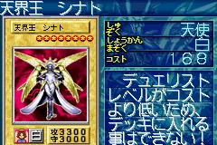 File:ShinatoKingofaHigherPlane-GB8-JP-VG.png