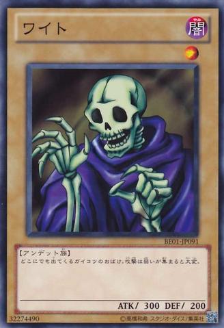 File:SkullServant-BE01-JP-C.png