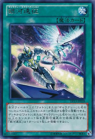 File:GalaxyExpedition-DP13-JP-R.png