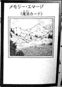 MemoryEmerge-JP-Manga-ZX