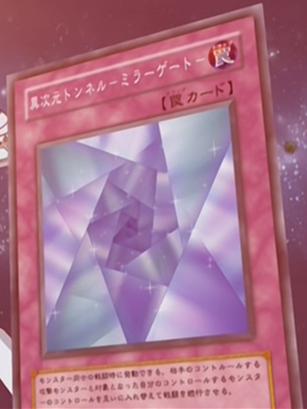 File:MirrorGate-JP-Anime-GX.png
