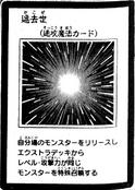 PastLife-JP-Manga-5D