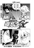 YuGiOh!GXChapter026