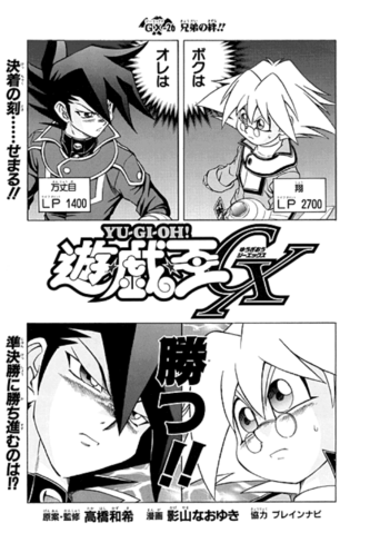 File:YuGiOh!GXChapter026.png