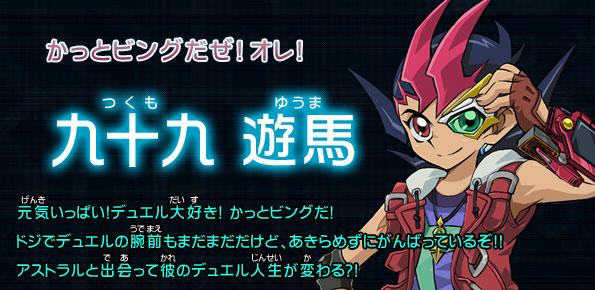 File:YumaTsukumoDT.jpg