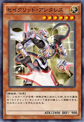 File:ConstellarAntares-JP-Anime-AV.png