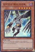 DarklordEdehArae-PP06-KR-UR-1E