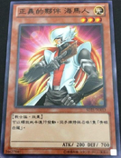 Kaibaman-SD25-TC-C