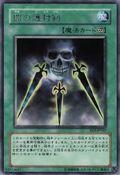 SwordsofConcealingLight-EE3-JP-R