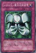Metalmorph-DT03-JP-DNPR-DT