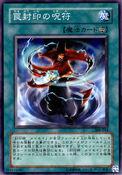 TalismanofTrapSealing-308-JP-C