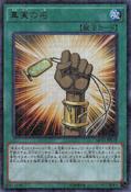 TheTrueName-MP01-JP-MLUR