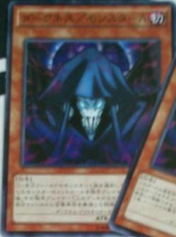 File:DarknessMonsterA-BD-JP-C.png