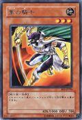 HayabusaKnight-BE1-JP-R