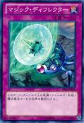 MagicDeflector-ABYR-JP-C