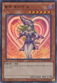 DarkMagicianGirl-MVP1-KR-UR-1E