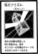 PolarizingPrism-JP-Manga-R