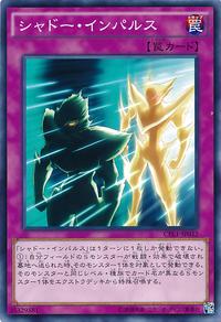 ShadowImpulse-CPL1-JP-C