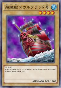 SkullMariner-JP-Anime-AV
