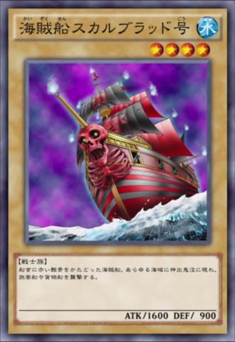 File:SkullMariner-JP-Anime-AV.png