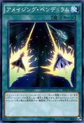 AmazingPendulum-SD31-JP-C