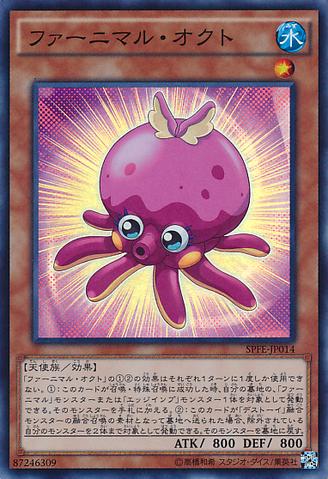 File:FluffalOctopus-SPFE-JP-SR.png