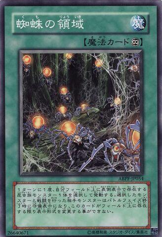 File:SpidersLair-ABPF-JP-C.jpg