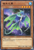 AuroraWing-LTGY-TC-C