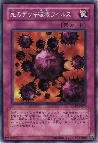File:CrushCardVirus-SD12-JP-C.jpg
