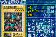 KingofYamimakai-GB8-JP-VG