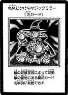 MagicalTrickMirror-JP-Manga-DM