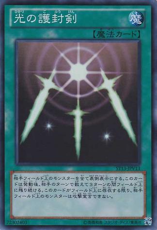 File:SwordsofRevealingLight-ST13-JP-SR.png