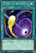 CosmicCyclone-SD32-JP-C
