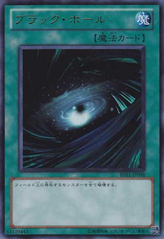 File:DarkHole-BE01-JP-UR.png