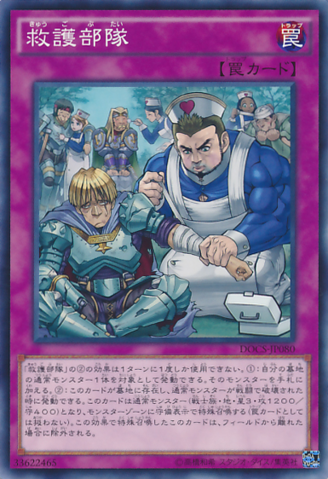 File:FirstAidSquad-DOCS-JP-NR.png
