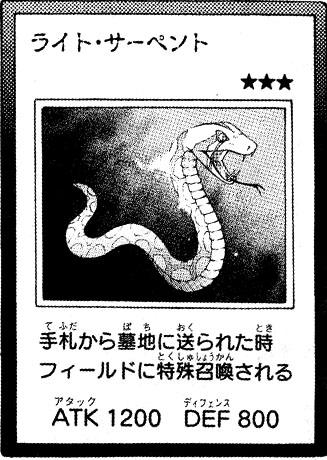 File:Lightserpent-JP-Manga-ZX.jpg