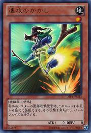SwiftScarecrow-DS14-JP-UR