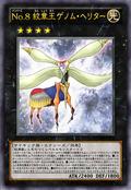 Number8HeraldicKingGenomHeritage-JP-Anime-ZX