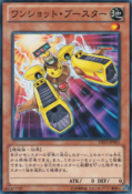 TurboBooster-DE03-JP-C