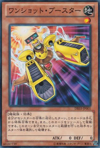 File:TurboBooster-DE03-JP-C.png