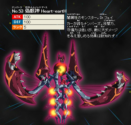 File:Number53HearteartH-JP-ZX-NC.png