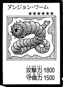 File:DungeonWorm-JP-Manga-DM.png