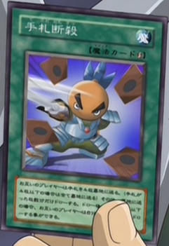 File:HandDestruction-JP-Anime-GX.png