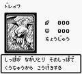 Kurama-DM1-JP-VG.png