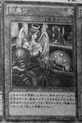 File:SharedRide-JP-Manga-DZ.png