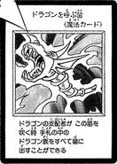 TheFluteofSummoningDragon-JP-Manga-DM