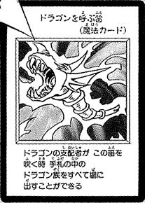 File:TheFluteofSummoningDragon-JP-Manga-DM.png