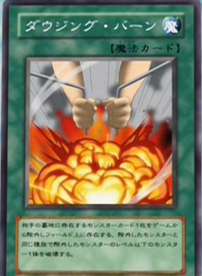 File:DowsingBurn-JP-Anime-GX.png