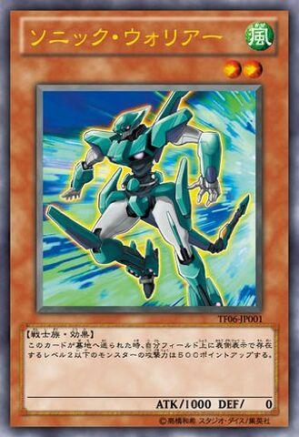 File:SonicWarrior-TF06-JP-OP.jpg