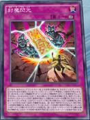 RadianceoftheForbiddenSpell-JP-Anime-AV